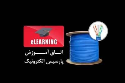 اتاق آموزش سوکت شبکه