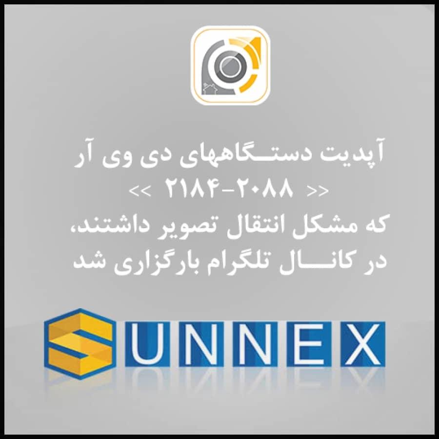 آپدیت دستگاه sunnex